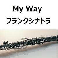 【クラリネット楽譜】マイウェイ(My Way)フランクシナトラ(Frank Sinatra)(クラリネット・ピアノ伴奏)
