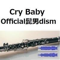 【伴奏音源・参考音源】Cry Baby(Official髭男dism)「東京リベンジャーズ」(クラリネット・ピアノ伴奏)