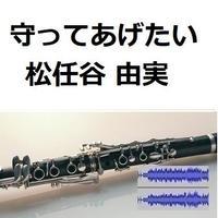 【伴奏音源・参考音源】守ってあげたい(松任谷 由実)(クラリネット・ピアノ伴奏)