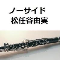 【クラリネット楽譜】ノーサイド(松任谷由実)(クラリネット・ピアノ伴奏)