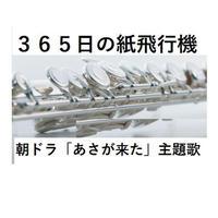 【フルート楽譜】365日の紙飛行機~NHKドラマ「あさが来た」主題歌(フルートピアノ伴奏)