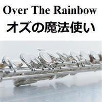 【フルート楽譜】Over The Rainbow「オズの魔法使い」(フルートピアノ伴奏)