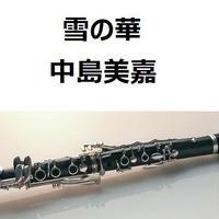 【クラリネット楽譜】雪の華(中島美嘉)(クラリネット・ピアノ伴奏)
