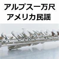【フルート楽譜】アルプス一万尺(アメリカ民謡)(フルートピアノ伴奏)
