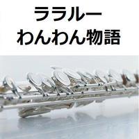【フルート楽譜】ララルー「わんわん物語」La La Lu(フルートピアノ伴奏)