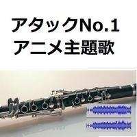 【伴奏音源・参考音源】アタックNo.1~テーマ (クラリネット・ピアノ伴奏)