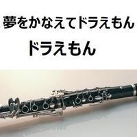【クラリネット楽譜】夢をかなえてドラえもん「ドラえもん」(クラリネット・ピアノ伴奏)