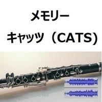 【伴奏音源・参考音源】メモリー(MEMORY)~「キャッツ(CATS)」(クラリネット・ピアノ伴奏)