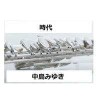 【フルート楽譜】時代(中島みゆき)(フルートピアノ伴奏)