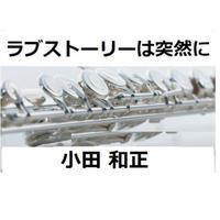 【フルート楽譜】ラブストーリーは突然に(小田和正)「東京ラブストーリー」(フルートピアノ伴奏)