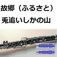 【伴奏音源・参考音源】故郷(ふるさと)「兎追いしかの山」(クラリネット・ピアノ伴奏)