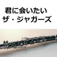 【クラリネット楽譜】君に会いたい(ザ・ジャガーズ)(クラリネット・ピアノ伴奏)