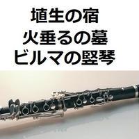【クラリネット楽譜】埴生の宿(火垂るの墓・ビルマの竪琴)(クラリネット・ピアノ伴奏)