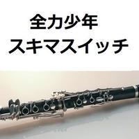 【クラリネット楽譜】全力少年(スキマスイッチ)「2分の1の魔法」ディズニー(クラリネット・ピアノ伴奏)