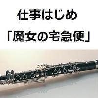 【クラリネット楽譜】仕事はじめ「魔女の宅急便」(クラリネット・ピアノ伴奏)