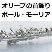 【フルート楽譜】オリーブの首飾り(ポール・モーリア)[BIMBO EL](フルートピアノ伴奏)
