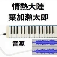 【伴奏音源・参考音源】情熱大陸(葉加瀬太郎)(鍵盤ハーモニカ・ピアノ伴奏)