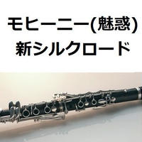 【クラリネット楽譜】モヒーニー(魅惑)「新シルクロード」Mohini(Enchantment)(クラリネット・ピアノ伴奏)