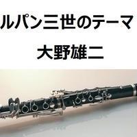 【クラリネット楽譜】ルパン三世のテーマ(大野雄二)(クラリネット・ピアノ伴奏)