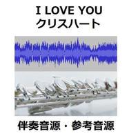 【伴奏音源・参考音源】I LOVE YOU(クリスハート)(フルートピアノ伴奏)