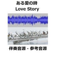 【伴奏音源・参考音源】ある愛の詩(Love Story)(フルートピアノ伴奏)