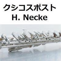 【フルート楽譜】クシコスポスト[Hermann Necke]CSIKOS POST(フルートピアノ伴奏)