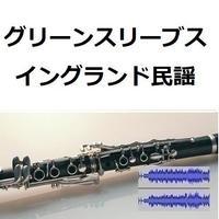 【伴奏音源・参考音源】グリーンスリーブス(イングランド民謡)(クラリネット・ピアノ伴奏)