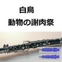 【伴奏音源・参考音源】白鳥(動物の謝肉祭)サンサーンス(クラリネット・ピアノ伴奏)