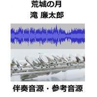【伴奏音源・参考音源】荒城の月(滝廉太郎)(フルートピアノ伴奏)