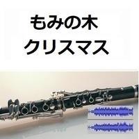 【伴奏音源・参考音源】もみの木(クリスマスソング)(クラリネット・ピアノ伴奏)