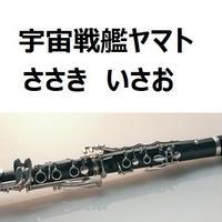 【クラリネット楽譜】宇宙戦艦ヤマト(ささき いさお)(クラリネット・ピアノ伴奏)