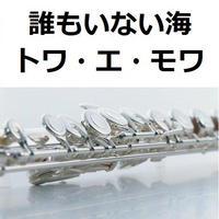 【フルート楽譜】誰もいない海(トワ・エ・モワ)(フルートピアノ伴奏)
