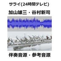 【伴奏音源・参考音源】サライ(加山雄三・谷村新司)24時間テレビ(フルートピアノ伴奏)