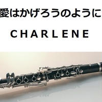 【クラリネット楽譜】愛はかげろうのように(CHARLENE)I've Never Been To Me(クラリネット・ピアノ伴奏)