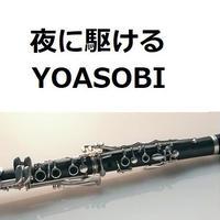 【クラリネット楽譜】夜に駆ける(YOASOBI)(クラリネット・ピアノ伴奏)