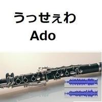 【伴奏音源・参考音源】うっせぇわ(Ado)(クラリネット・ピアノ伴奏)