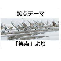 【フルート楽譜】笑点テーマ「笑点」(フルートピアノ伴奏)