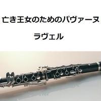 【クラリネット楽譜】亡き王女のためのパヴァーヌ(ラヴェル)(クラリネット・ピアノ伴奏)