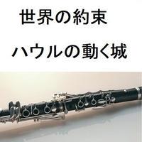 【クラリネット楽譜】世界の約束~ハウルの動く城(クラリネット・ピアノ伴奏)