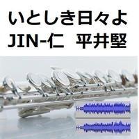 【伴奏音源・参考音源】いとしき日々よ(平井堅)「JIN-仁」(フルートピアノ伴奏)