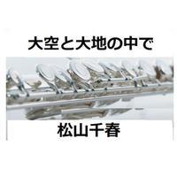 【フルート楽譜】大空と大地の中で(松山千春)(フルートピアノ伴奏)