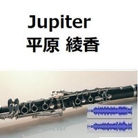 【伴奏音源・参考音源】Jupiter(平原綾香)ホルスト~惑星「木星」(クラリネット・ピアノ伴奏)
