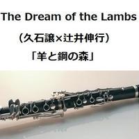 【クラリネット楽譜】The Dream of the Lambs(久石譲×辻井伸行)「羊と鋼の森」(クラリネット・ピアノ伴奏)