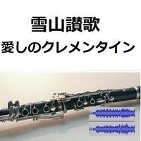 【伴奏音源・参考音源】雪山讃歌(愛しのクレメンタイン)(クラリネット・ピアノ伴奏)