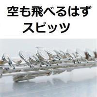 【フルート楽譜】空も飛べるはず(スピッツ)(フルートピアノ伴奏)