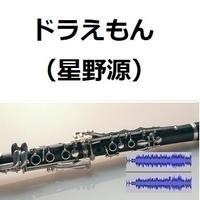 【伴奏音源・参考音源】ドラえもん「ドラえもんのび太の宝島」(星野源)(クラリネット・ピアノ伴奏)