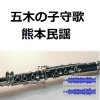 【伴奏音源・参考音源】五木の子守歌(熊本民謡)(クラリネット・ピアノ伴奏)