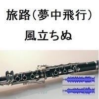 【伴奏音源・参考音源】風立ちぬ~旅路(夢中飛行)(クラリネット・ピアノ伴奏)