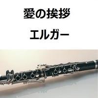【クラリネット楽譜】愛のあいさつ(エルガー)(クラリネット・ピアノ伴奏)