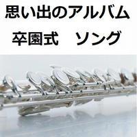 【フルート楽譜】思い出のアルバム「卒園式ソング」(フルートピアノ伴奏)